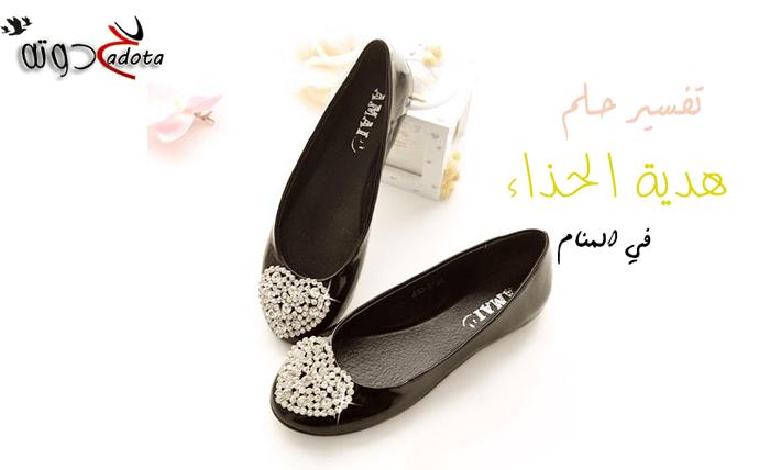 تفسير حلم هدية الحذاء في المنام لابن سيرين موقع حدوتة