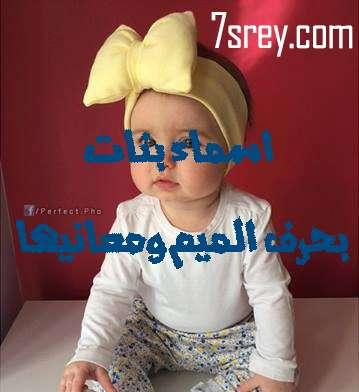 اسماء بنات تركية تبدأ بحرف الميم ومعناها موقع حصري