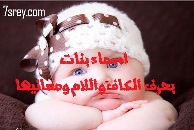 أسامي بنات تبدأ بحرف الكاف واللام ومعانيها موقع حصري