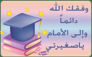 أجمل العبارات لتشجيع للطالبات موقع حصرى