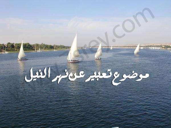 موضوع تعبير عن نهر النيل بالعناصر مع ملف Pdf جاهز للطباعة