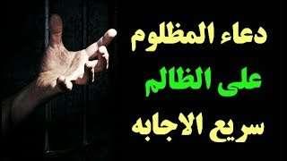 الدعاء علي الظالم دعاء المظلوم علي الظالم المستجاب موقع حصرى