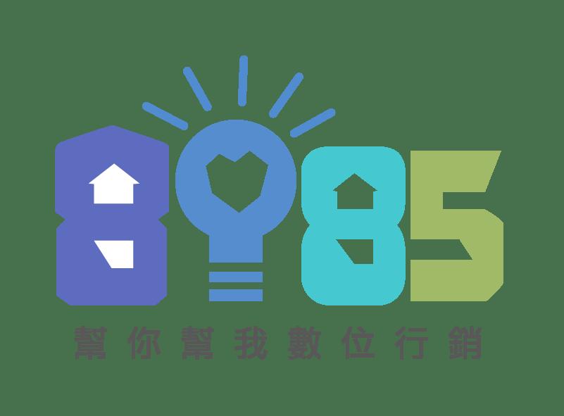 8085數位行銷 直覺的洞察力!