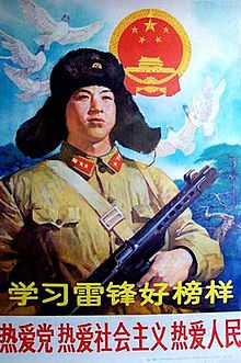 One of the original Lei Feng propaganda posters. Image via Wikimedia.