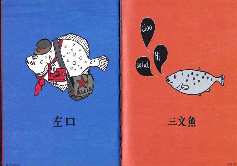 Vivian Ho, Shanzhai Restaurant, Ping Ping #01