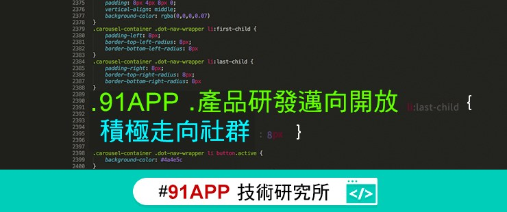 91APP產品更新