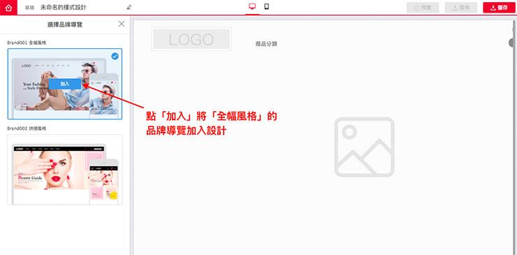 選擇網路商店首頁主視覺版型設計(91APP 後台操作示範)