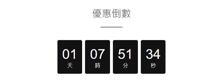 購物官網首頁促銷活動倒數計時功能(91APP 後台操作示範)