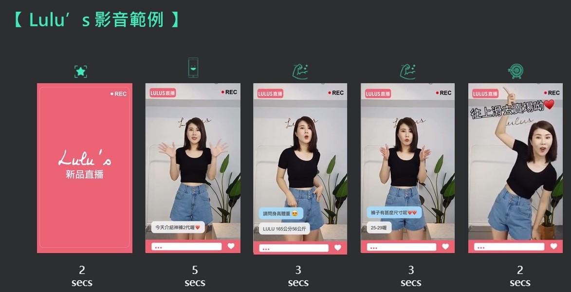 91APP 人氣店家 女裝 LULUS IG 影片廣告