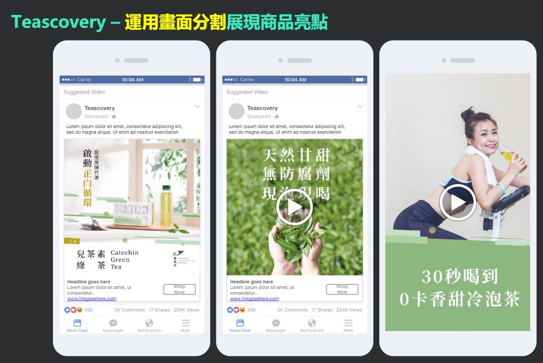 91APP 人氣店家 發現茶 臉書影片廣告