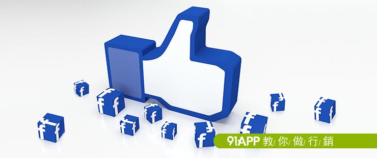3招輕鬆活用Facebook動態產品廣告吸引新客上門