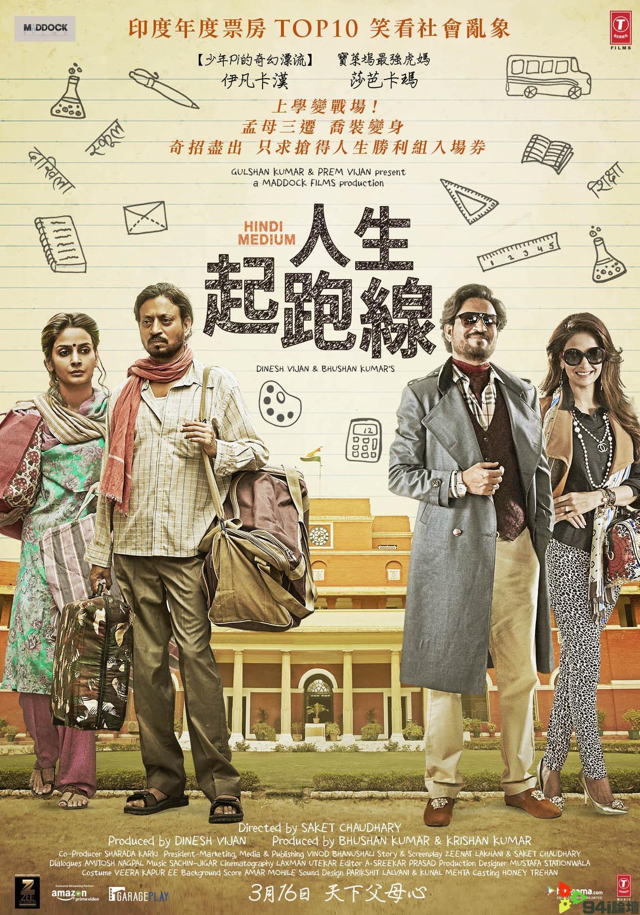人生起跑線 Hindi Medium 2018 繁中 線上觀賞-電影線上看(維修中)-94i論壇-電影線上看-免費電影