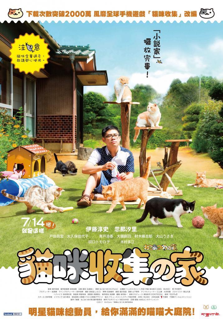 貓咪收集之家 : 98yp 電影影評線上看