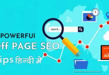 off page seo optimization tips in hindi