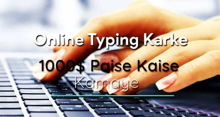 Captcha Code Solved Karke1000$ Paise Kaise Kamaye.
