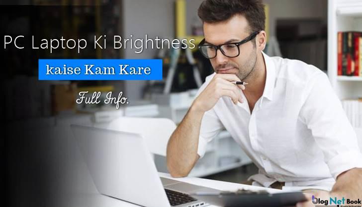 Laptop Computer ki brightness kaise kam karen