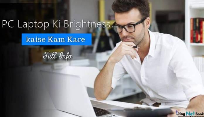 computer laptop brightness low kaise kare