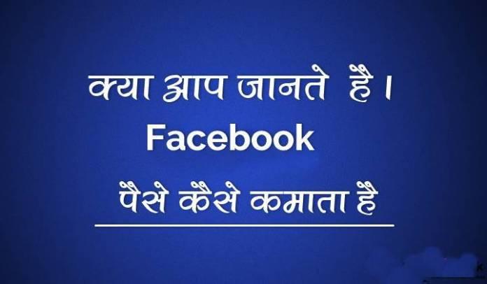 facebook paise kaise kamata hai