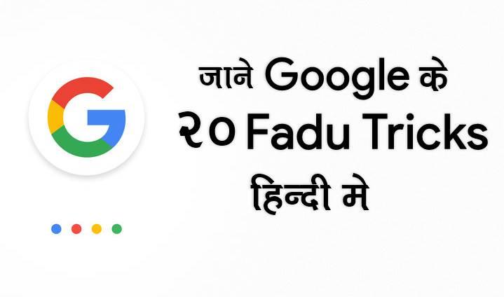 Google search tricks in hindi
