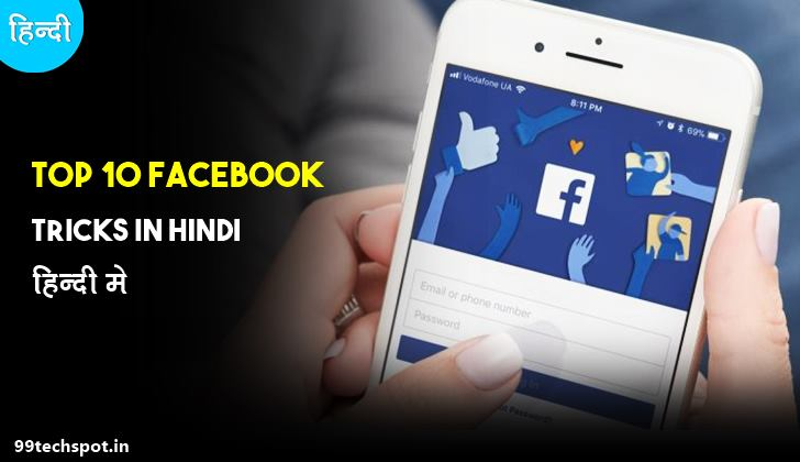 10 Secret Facebook Tips And Tricks In Hindi