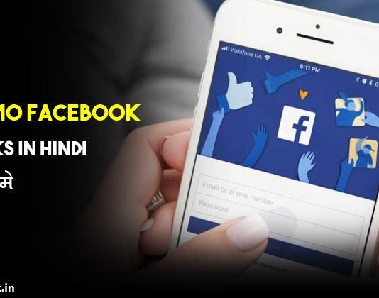 Facebook tips and tricks in hindi