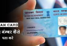 pan card status check online