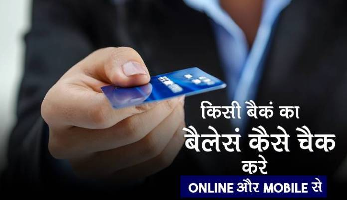 bank balance details in hindi