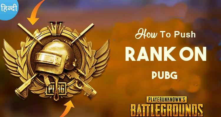 How to Push Rank ON pubg In hindi