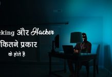 Types of hacker in hindi