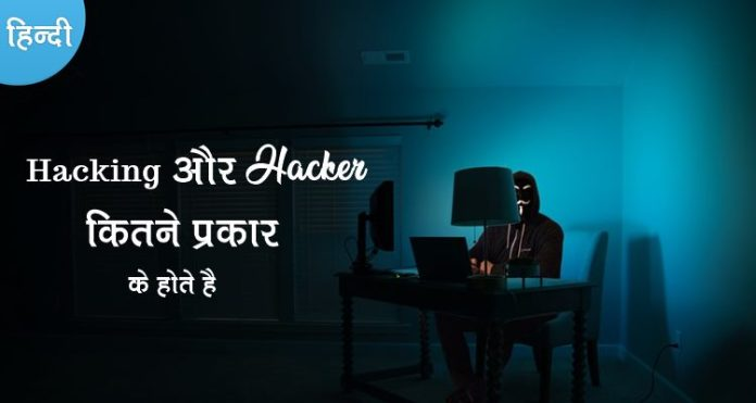 Types of hacker in hindi