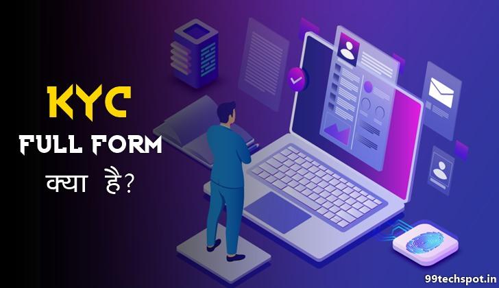 KYC Full Form In Hindi केवाईसी क्या होती है ?