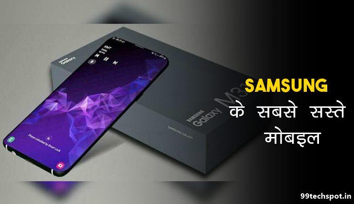 सैमसंग का सबसे सस्ता मोबाइल फोन 4G कौन सा है