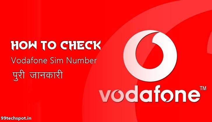 Vodafone Ka Number Kaise Nikale – 3 आसान तरीके