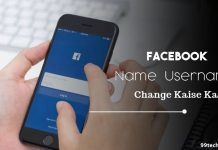 facebook par name kaise change kare