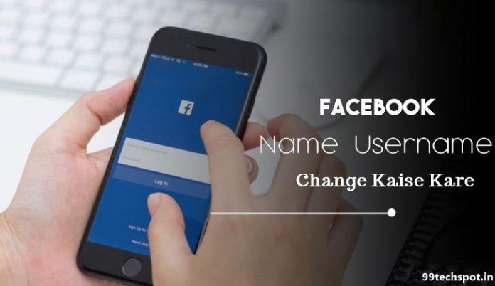 facebook par name kaise change kare