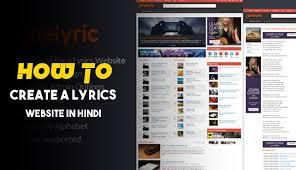 Lyrics Website Kaise Banaye (Step By Step )