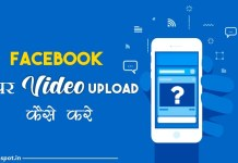 facebook page par video upload kaise kare