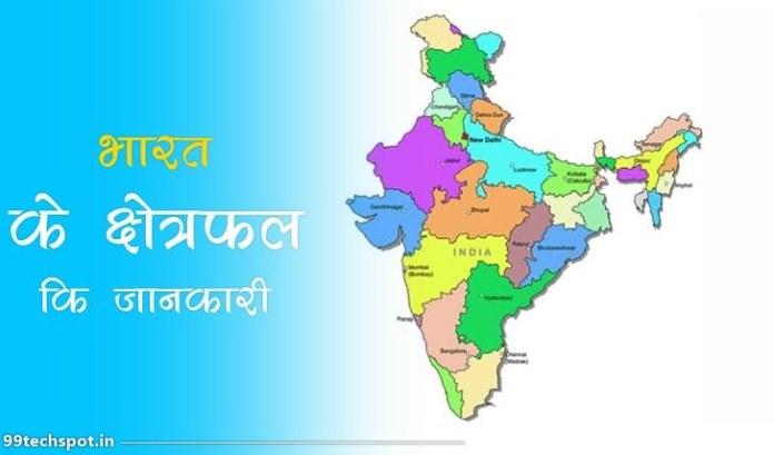bharat ka chetrafal kitna hai 2020