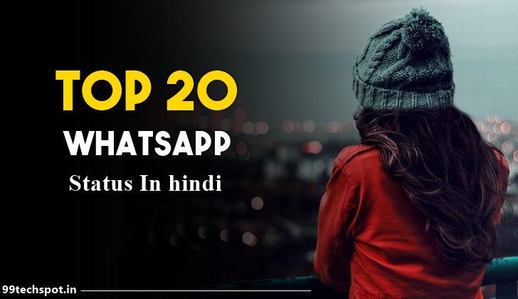 20 Beautiful Whatsapp Status In Hindi