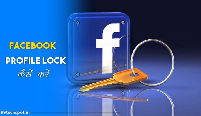 facebook me profile lock kaise kare