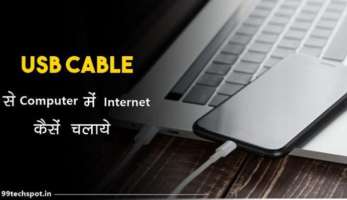 usb cable se computer me net kaise chalaye
