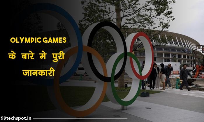 ओलंपिक खेल क्या है पूरी जानकारी