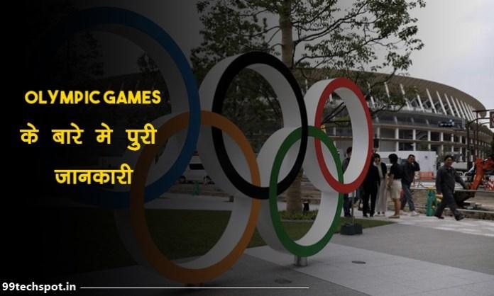 olympic khel kya hai