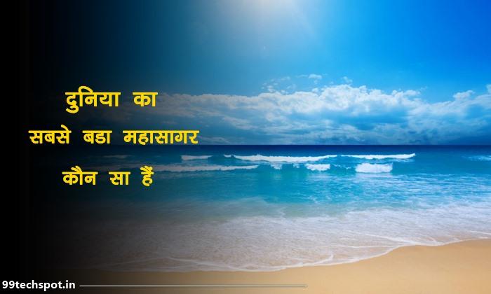 World largest ocean in hindi