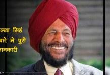 flying sikh kise kaha jata hai
