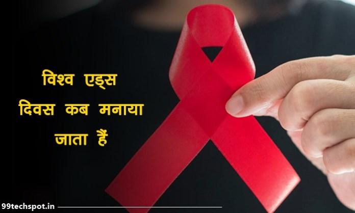 vishwa aids diwas kab manaya jata hai