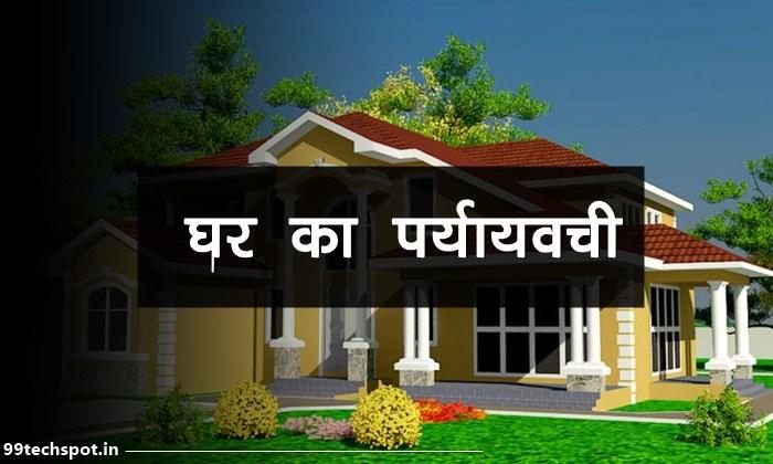 घर का पर्यायवाची शब्द हिंदी में Ghar ka paryayvachi shabd