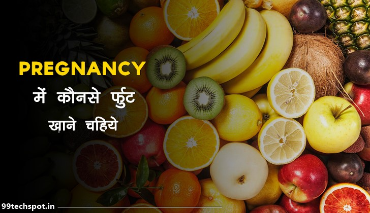 Pregnancy Me Konsa Fruit Khana Chahiye in Hindi