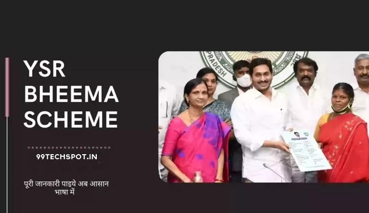 YSR Bheema Scheme Online Apply Eligibility & Benefits Criteria