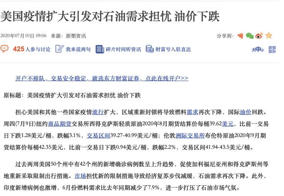 石油_新闻